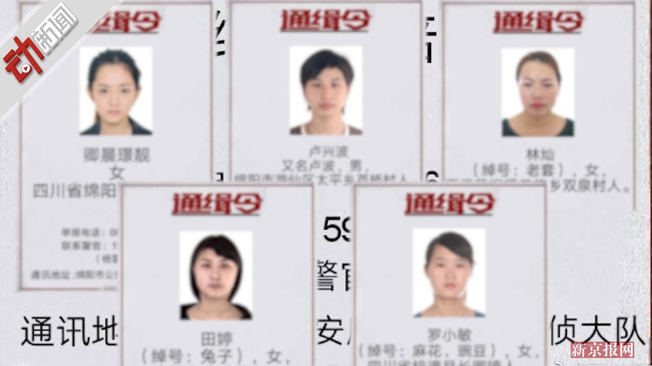"""""""高颜值女嫌犯被通缉""""续 绵阳警方:已投案自首"""