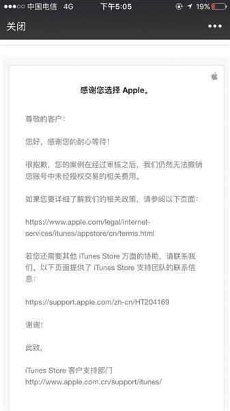 苹果公司客服给用户的回应。