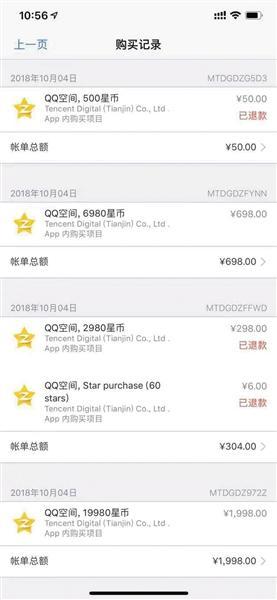 某iPhone用户被盗刷的钱,被用于游戏消费。
