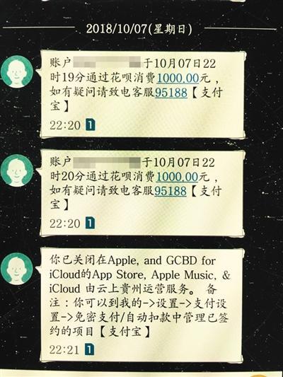 某iPhone用户收到花呗被盗刷的短信。